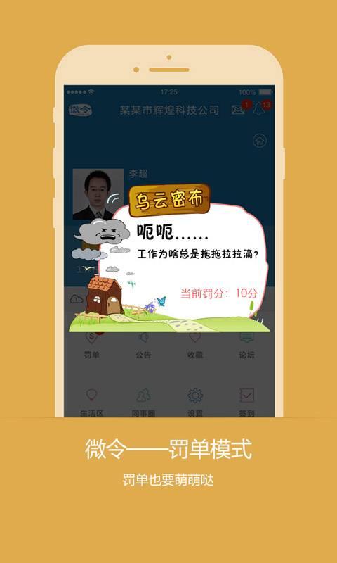 北京微令信息科技有限公司截图4