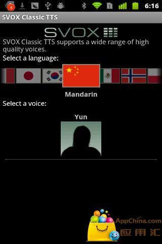 SVOX语音插件
