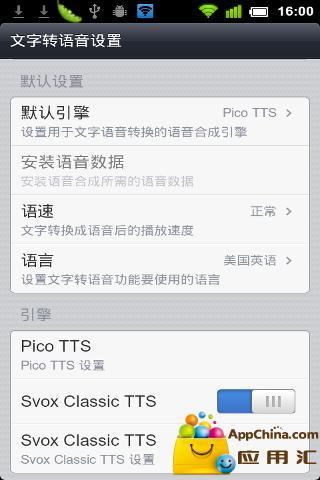 SVOX中文语音导航库截图1