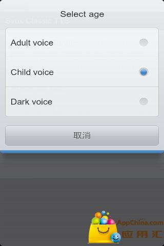 SVOX中文语音导航库截图3