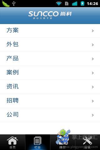 尚科网络 新聞 App-愛順發玩APP