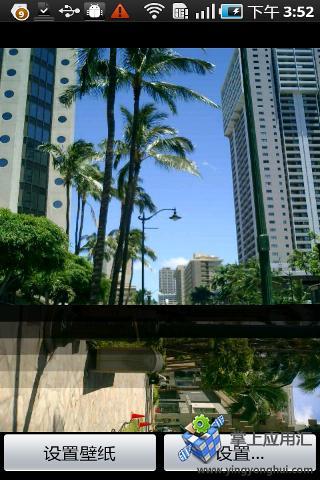 夏威夷动态壁纸