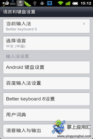 虚拟键盘姜饼版截图1
