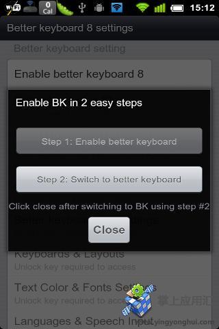 虚拟键盘姜饼版截图2