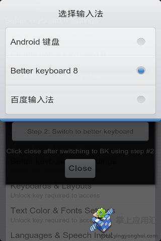 虚拟键盘姜饼版截图3