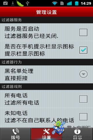 玩免費通訊APP|下載hd360手机助手 app不用錢|硬是要APP