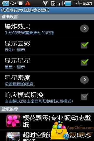 玩免費個人化APP|下載绚烂烟花动态壁纸 3D Skyrocket Pro app不用錢|硬是要APP