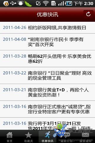 南京银行手机银行截图1