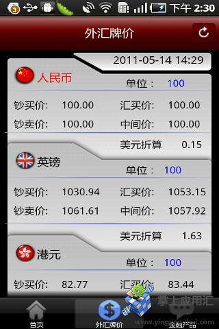 南京银行手机银行截图2
