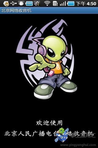 北京广播电台网络收音机截图0