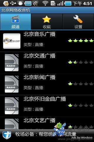 北京广播电台网络收音机截图1