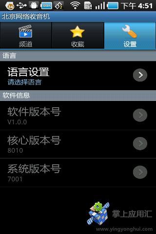 玩免費生活APP|下載北京广播电台网络收音机 app不用錢|硬是要APP