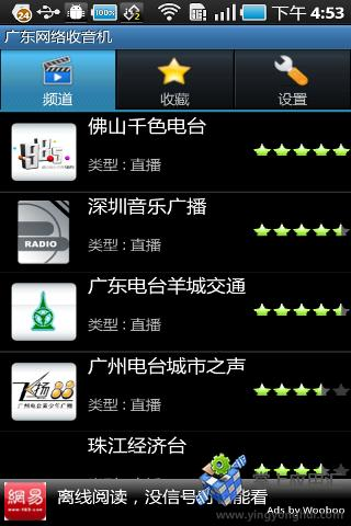 广东广播电台网络收音机