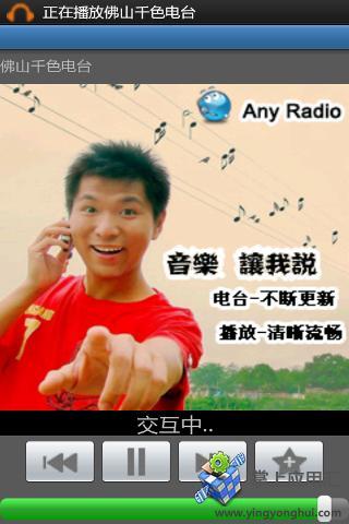 广东广播电台网络收音机截图1