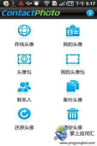 联系人大头贴 生活 App-愛順發玩APP