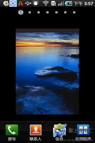 海洋日出动态壁纸截图1
