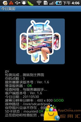 【免費個人化App】今日美图-APP點子