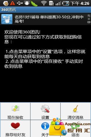 360团讯 生活 App-愛順發玩APP