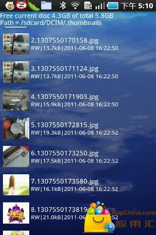 文件浏览器截图2