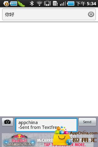免费短信服务截图3