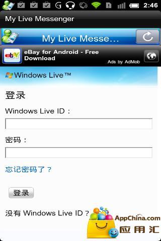 簡易MSN