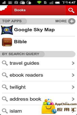 【免費生活App】手机软件搜索引擎-APP點子