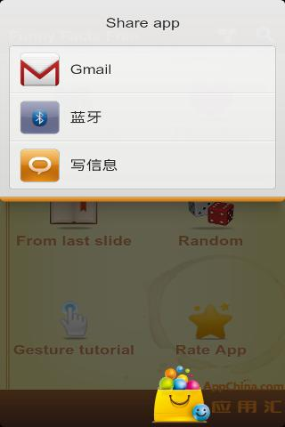 【免費新聞App】世界趣闻-APP點子