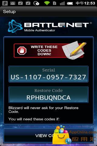战网手机安全令牌截图3