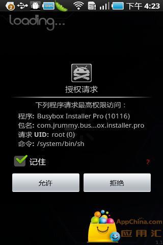 Busybox安装器