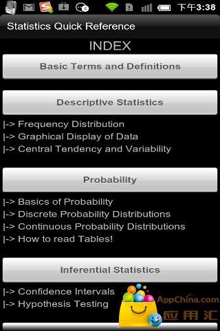 统计学参考数据