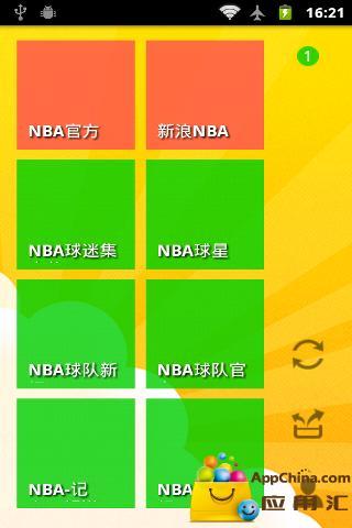 NBA球迷专享