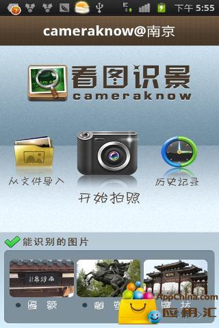 看图识景 南京旅游