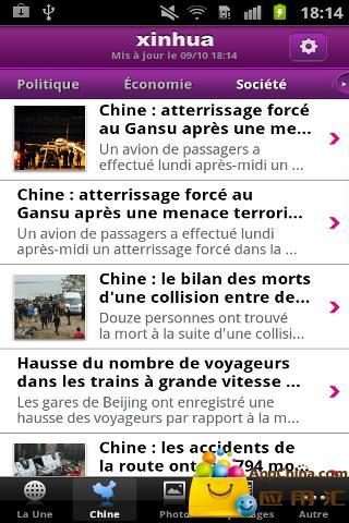 新华社新闻法文版截图3