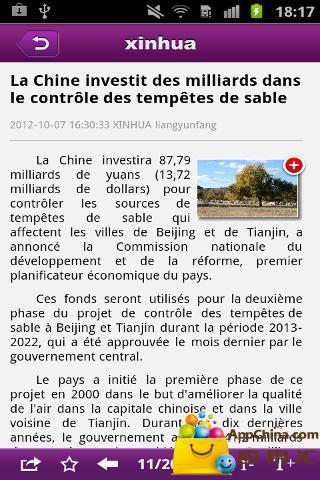 新华社新闻法文版截图4