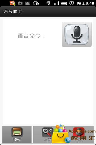 Google Now、Siri 和Cortana語音搜尋大比拼:Google Now 最強 ...