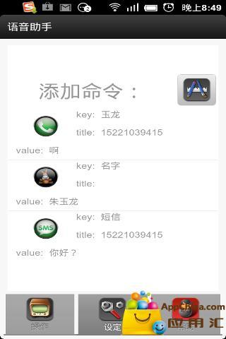 免費下載工具APP|语音助手 app開箱文|APP開箱王