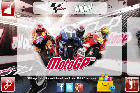 AllMine杯摩托车赛