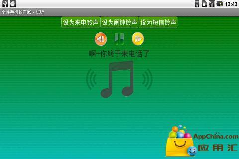 个性铃声10|玩媒體與影片App免費|玩APPs