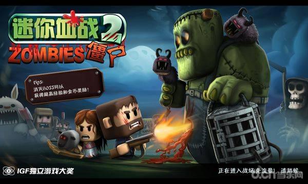 迷你血战2:僵尸截图5