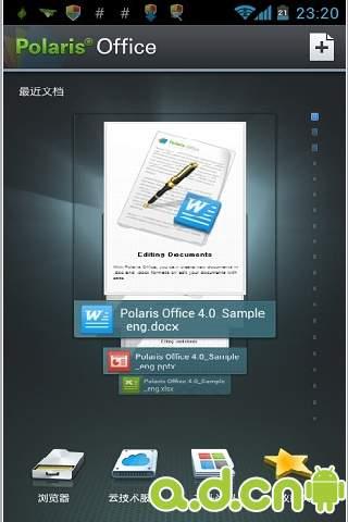 Polaris办公工具4.0(去水印版)