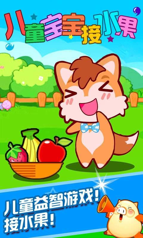 儿童宝宝接水果