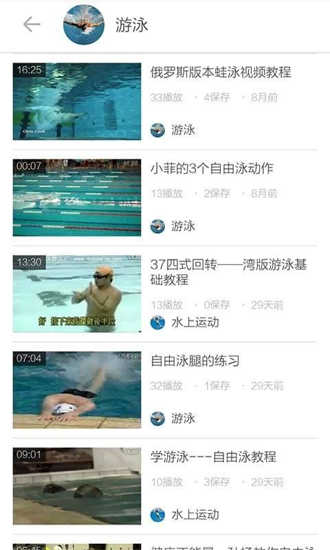 游泳教程视频截图3