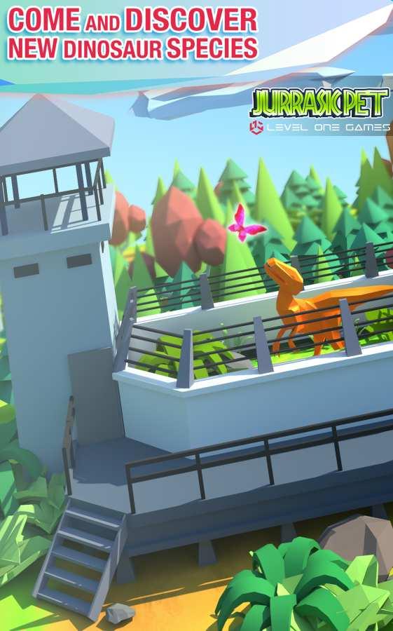 侏罗纪宠物:虚拟恐龙动物园截图2
