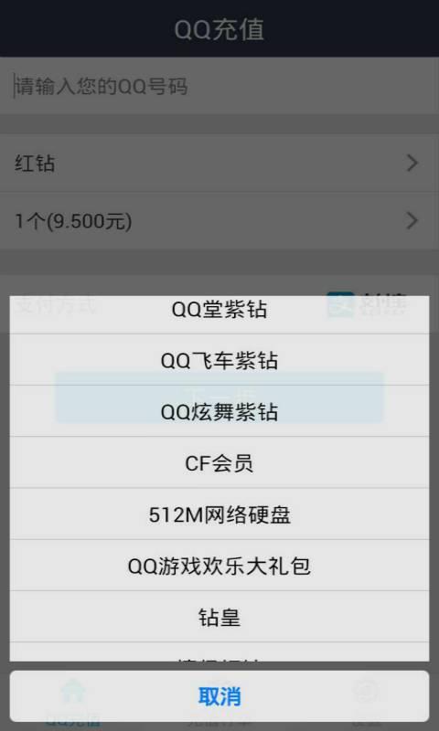 易赛QQ充值截图1