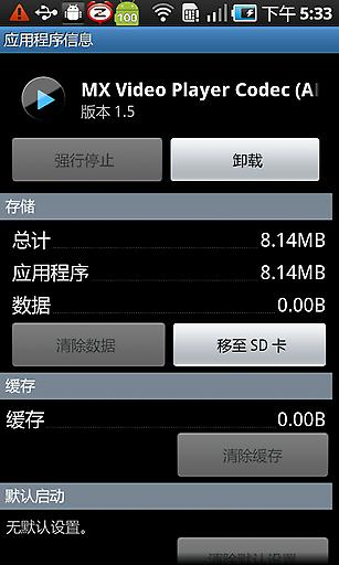 Download MX Player Codec (ARMv6 VFP) - Android Apps ...