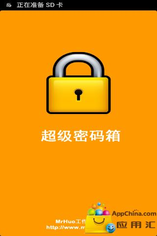超級密碼箱