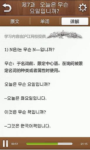 玩生產應用App 首尔大学韩国语(第一册)免費 APP試玩