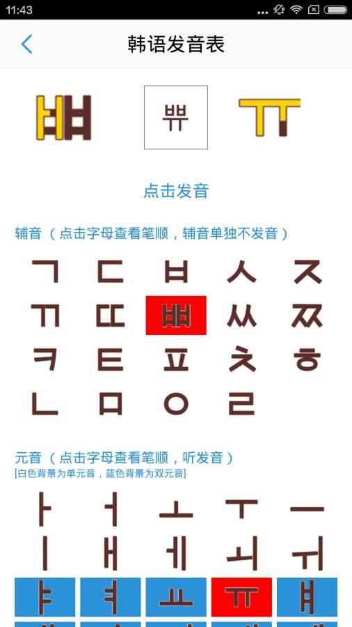 韩语吧截图1