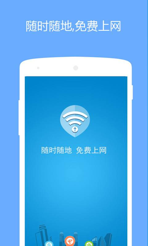 WIFI密碼管理器
