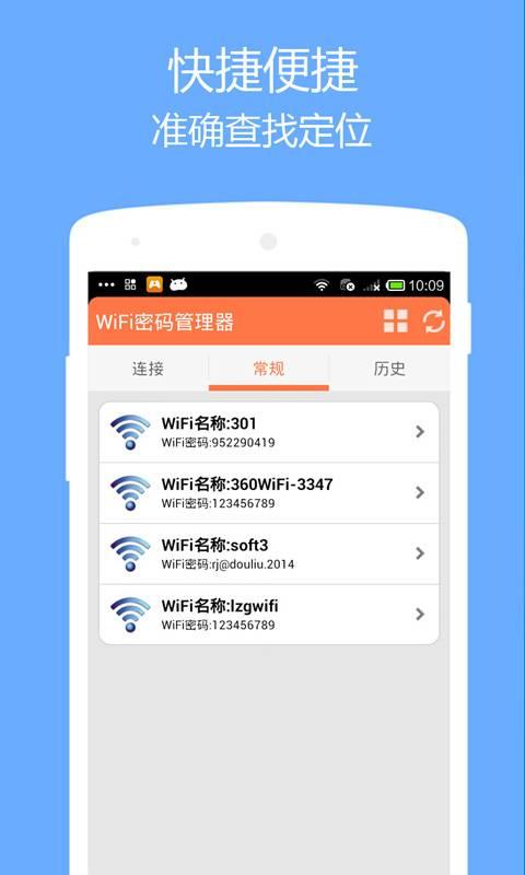 WIFI密码管理器截图2